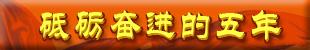http://jixi.dbw.cn/cms_udf/2017/dlfjdwn/dlfjdwnw.jpg